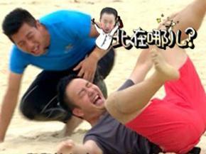 老舅王太利站不稳惹爆笑