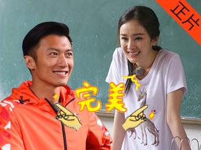 麻辣教师杨幂与霆锋亲密合作