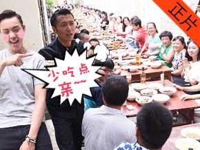 谢霆锋率家族挑战长街宴