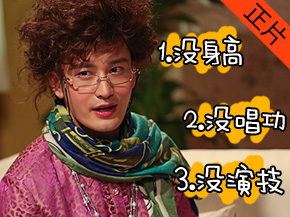 黄晓明爆笑演绎青岛大姨