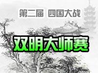 第二届四国军棋双明杯大师赛