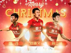 恒大官方宣布签下3名U23强援:邓涵文、杨立瑜、唐诗