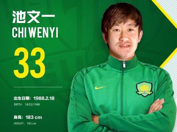 官方:池文一加盟北京国安 新赛季披33号战袍