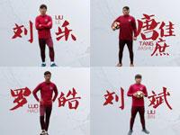 力帆宣布四名内援加盟:刘欢双胞胎弟弟+2名U23