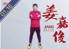 姜嘉俊加盟重庆当代力帆足球队