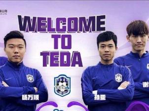 泰达宣布4名U23新援加盟:前恒大+前富力前锋在列