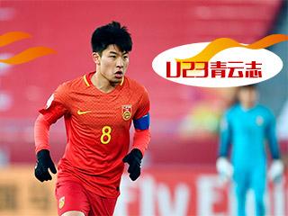青云志何超:U23国足中场指挥官 里皮钦定的郑智接班人