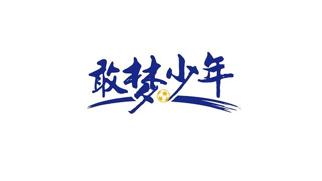 """""""敢梦少年""""六一特别节目录播"""
