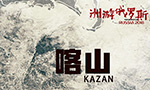 第四站:喀山