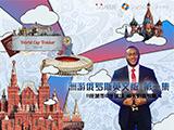 洲游俄罗斯英文版第一期:莫斯科(上)