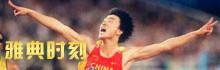 2004年雅典奥运会:刘翔夺金回顾