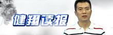 健翔读报-刘翔悲情别奥运