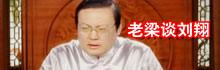 老梁说奥运:刘翔比赛摔倒是怎样一出戏?