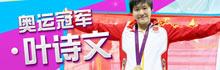 奥运双冠王 叶诗文