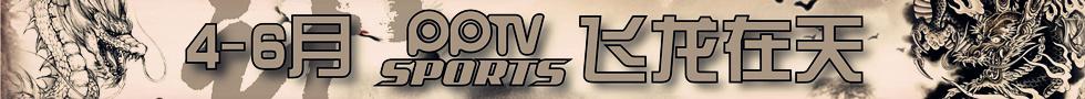 PPTV体育直播中心