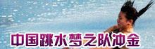 """中国跳水:""""梦之队""""冲击伦敦大满贯"""
