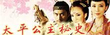 唐朝版公主变形计《太平公主秘史》