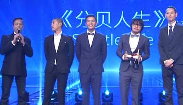 第20届上影节亚新奖颁奖礼-最佳影片:《分贝人生》