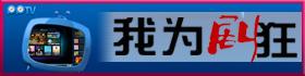 电视剧频道官方微博