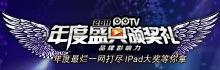 PPTV年度盛典颁奖礼