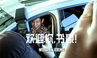 欢迎你,书豪! 沃尔沃北京车展视频