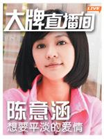 《Love》陈意涵彭于晏