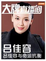 《如意》主演吕佳容访谈