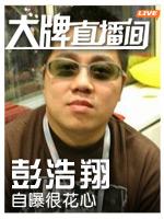 彭浩翔余文乐