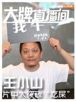 《神探亨特张》王小山