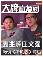 麦兆辉庄文强专访