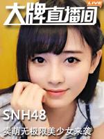 SNH48专访