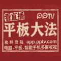看直播 PPTV平板大法