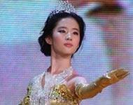 第一届金鹰女神:刘亦菲