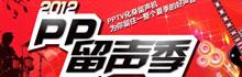 2012PP留声季
