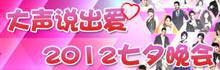 2012三大卫视七夕晚会