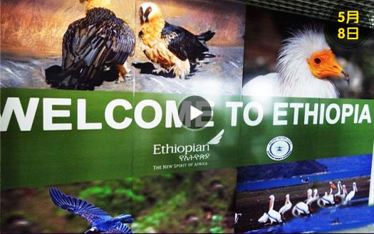 抵达埃塞俄比亚首都亚的斯亚贝巴