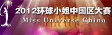 2012环球小姐中国区