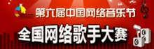 中国网络音乐节
