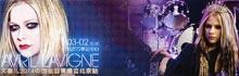 艾薇儿2014中国巡回演唱会北京站