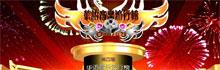 第四届华语音乐流行榜颁奖典礼