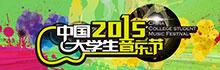 2015中国大学生音乐节