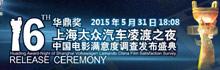 第十六届华鼎奖:中国电影满意度调查
