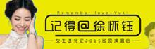 徐怀钰巡演北京站