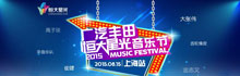 恒大星光音乐节上海站