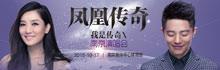 凤凰传奇南京演唱会
