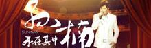 """2015孙楠""""乐在其中""""巡演上海站"""