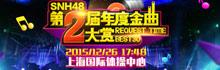 SNH48第二届年度金曲大赏