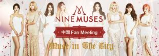Nine Muses中国Fan Meeting