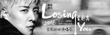2016唱给你听长沙站·曹轩宾