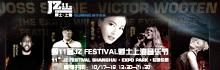 2015爵士上海音乐节